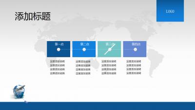 蓝色商务应用ppt模板