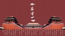 【复古宫廷风】宫墙红色复古中国风PPT模板示例6