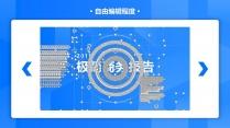 【商务蓝&新年红】简约实用互联网科技#可一键换色示例5