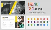 【超色】21套配色超值简约杂志风商务PPT模板示例2