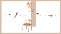 【字形字意】新中式不忘初心ppt模板示例2