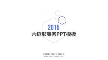 【清新】2015年蓝色清新商务PPT模板